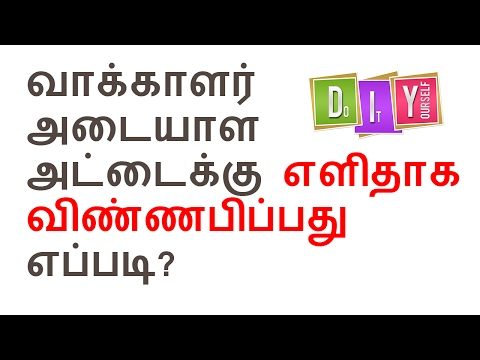 How to apply || For Voter ID card || In Tamilnadu? || Easy Method
