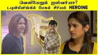விஜய் டிவி  இனிமேல் யாஷிகா செய்ய போவது என்ன  Bigg Boss Tamil yashika balaji tamil serial trolls
