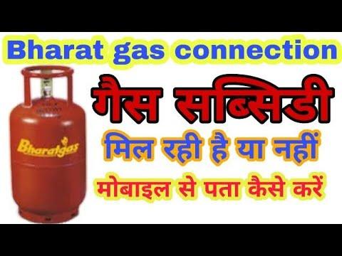 Bharat gas subsidy kaise check kare | गैस सब्सिडी कैसे चेक करें | by Online job