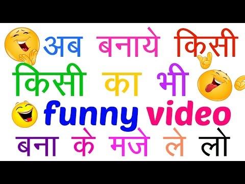 किसी का भी  Funny Video बना के मजे ले लो 😂
