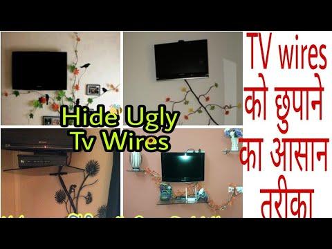 Hide Ugly TV chords/ Wires को छुपाने का आसान तरीका