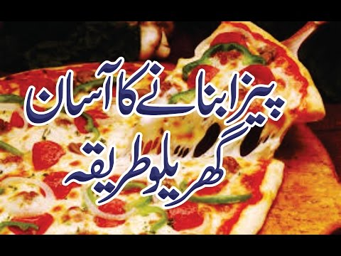 pizza recipe in urdu without oven | pizza recipe in urdu/hindi | how we make a pizza at home | 2016