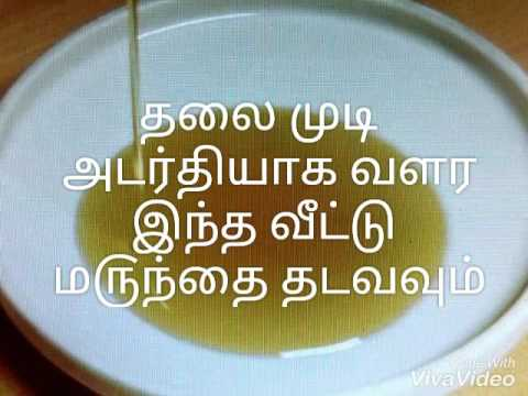 Apply this to Get Thick Hair Growth in One Month Tamil / தலைமுடி அடர்தியாக்கும் வீட்டுமருத்துவம்