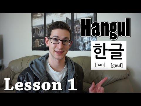Learn The Korean Alphabet - Lesson 1 [Hangul]