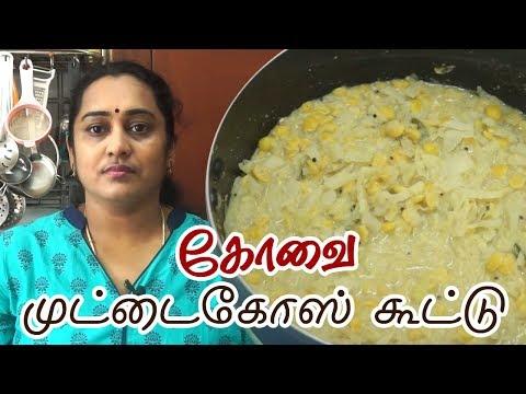 Muttaikose Kootu - முட்டைகோஸ் கூட்டு - How to make cabbage kootu in Tamil by Gobi sudha