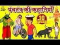 Panchatantra Ki Kahaniya Hindi Kahaniya For Kids Stories For Kids Moral Stories Koo Koo TV