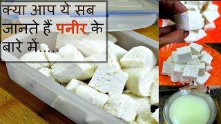 5 मिनट में कैसे बनाये पनीर,पनीर के पानी के इस्तेमाल और10 दिन तक कैसे रखे पनीर को ताज़ा/Paneer Recipe