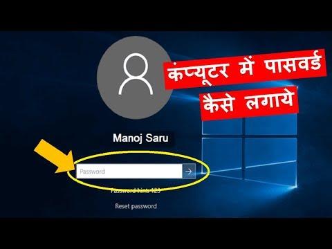 How to set password on computer laptop ? Computer mai password kaise lagate hai ?