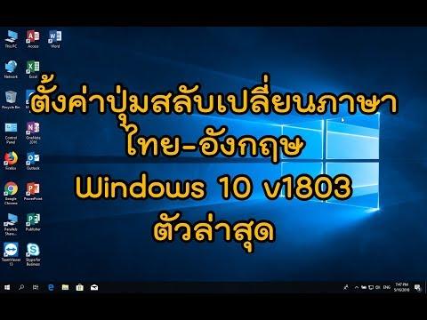 ตั้งค่าปุ่มสลับเปลี่ยนภาษา [ไทย-อังกฤษ] Windows 10 v1803 ตัวล่าสุด