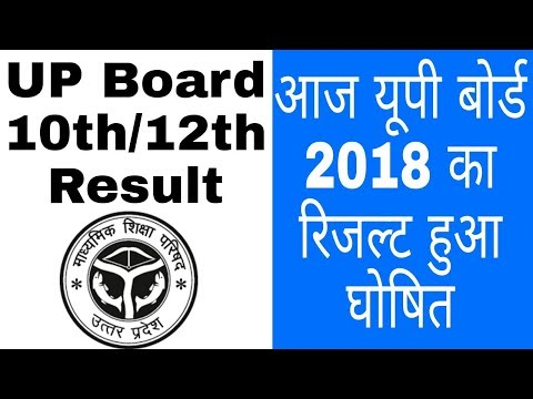 How to check UP Board 10th/12th result 2018 through App [Hindi]