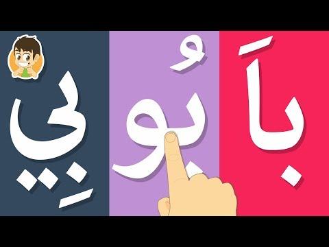 Xxx Mp4 قراءة الحروف العربية مع المد آ أُو إِي تعليم القراءة للصغار تعليم القراءة للاطفال مع زكريا 3gp Sex