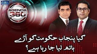 Kia Punjab Hukumat Ko Aaray Haath Liya Ja Raha Hai? | SAMAA TV | Agenda 360
