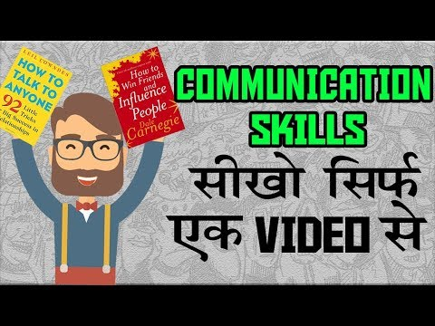 HOW TO TALK TO ANYONE(HINDI) - How to improve communication skills in hindi