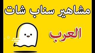 #x202b;مشاهير سناب شات العرب - سنابات المشاهير السعودية مفيدة مضحكة فنانات صور بنات 2017 للتعارف كود حسابات#x202c;lrm;