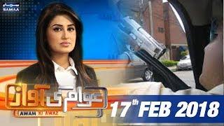 Karachi Mein Street Crime,Police Nakaam   Awam Ki Awaz   SAMAA TV   17 Feb 2018