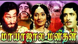 Super Hit Tamil Full Movie | Mayasala Manithan |Tamil Adventure Movie|Chindren Movie