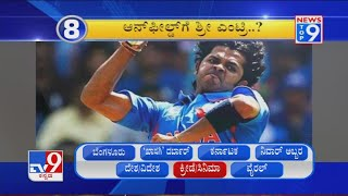 'News Top 9': Sports & Entertainment Top Stories Of The Day (25-11-2020)