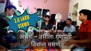 Namila Ganapati - Abhang | नमिला गणपती (अभंग) - विशाल मसणे