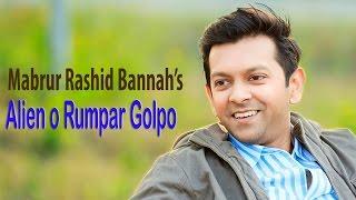 ALIEN O RUMPAR GOLPO I By Mabrur Rashid Bannah | Tahsan Khan | Tisha