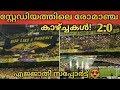 Kerala Blasters FC vs ATK FC 2-1   Highlights   Hero ISL 2019-20   Manjappada Fans