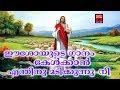 Superhit Christian Songs # Christian Devotional Songs Malayalam 2018 # Jesus Songs