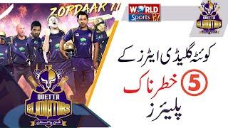 5 Dangerous batman of Quetta Gladiators   PSL 2020   Top 5 batsman   PSL 5