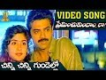 Chinni Chinni Gundelo Video Song Preminchukundam Raa Movie Venkatesh Anjala Zaveri mp3