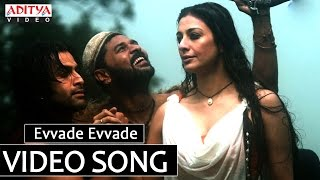 Evvade Evvade Video Song - Urumi Video Songs - Prabhu Deva, Prithvi Raj, Tabu