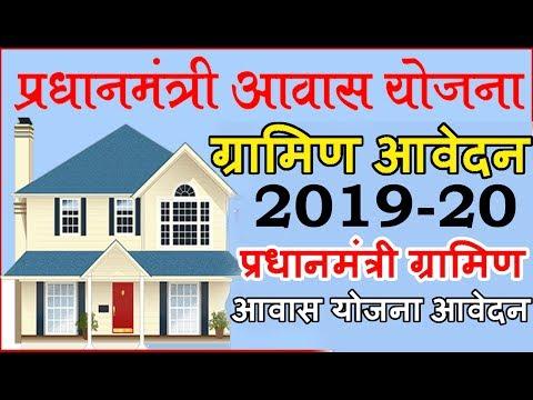 Xxx Mp4 प्रधानमंत्री ग्रामीण आवास योजना के लिय आवेदन कैसे करे Pradhanmantri Gramin Awas Yojana Awedan 2019 3gp Sex