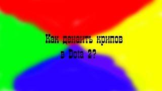 Download Как денаить крипов в Dota 2 ? (3 способа) Video