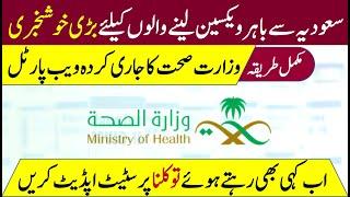 How to Update Tawakkalna Immune Status if Vaccine Taken from Outside Saudi Arabia I Helan MTM Box
