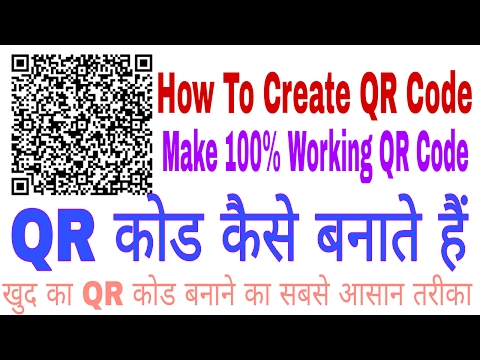 How to create qr code