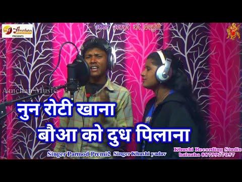 नुन रोटी खाना बौआ को दुध पिलाना ॥ हिट होने को आ रहा है बिहार मे ॥ Parmod Premi 2