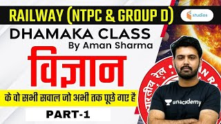 RAILWAY NTPC/GROUP-D | Science by Aman Sharma | Asked Exam Questions (Part-1)