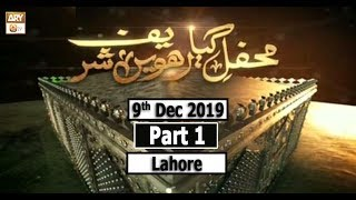 Mehfil Giyarhwin Shareef (Live from Lhr) - Part 1 - 9th December 2019 - ARY Qtv