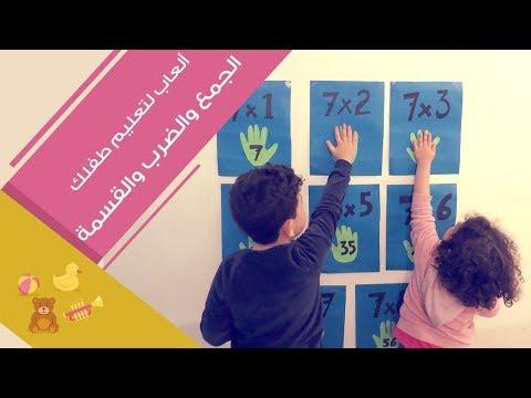 3 ألعاب لتعليم طفلِك الجمع والضرب والقسمة
