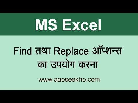 MS Excel 2016 Tutorial in Hindi - Find,Replace,Find next and Replace all (Video 4)