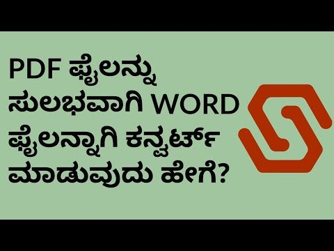 (kannada)how to convert PDF to word | document | file | online | offline | in mobile | in android