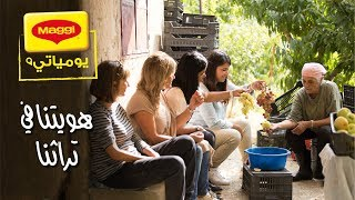 MAGGI Diaries: Our identity is in our heritage يوميات ماجي: هويتنا في تراثنا