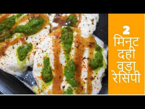 2 Minute Dahi Vada Recipe   No Oil, No Fire Dahi Bhalla   Instant   Quick & Easy- Food Connection