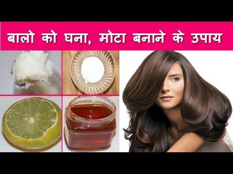 बालो को मोटा करने के उपाय,How To Get Thick Hair, Stop Hair Fall & Get Faster Hair Growth In 2 Weeks