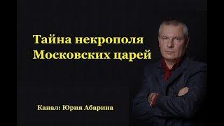 Тайна некрополя Московских царей!!!
