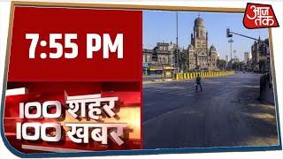आपके राज्य, आपके शहर की हर खबर, जिसे आपको जानना चाहिए । 100 Sahar 100 Khabar with Anjana