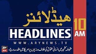 Headlines| PM discusses bilateral ties, Kashmir crisis with Saudi crown prince | 10AM |20 Sep 2019