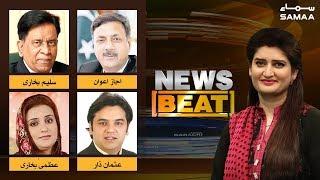 Senate ki siyasi larai | News Beat | Paras Jahanzeb | SAMAA TV | 03 August 2019