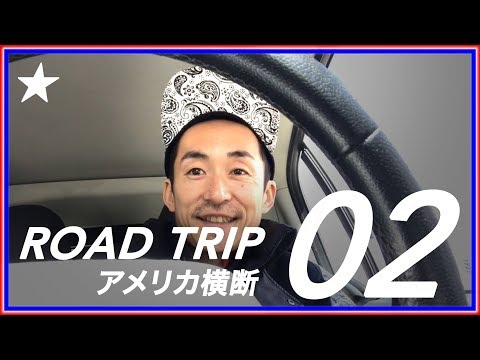 02. Driving Across The United States, Car Cross Country, Solo Round Road Trip!! アメリカ横断車で一人旅大冒険!!