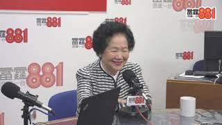 陳方安生:鄭若驊應鞠躬請辭!