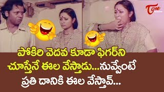 Suthivelu And Sri Lakshmi Comedy Scenes | Telugu Comedy Videos | NavvulaTV