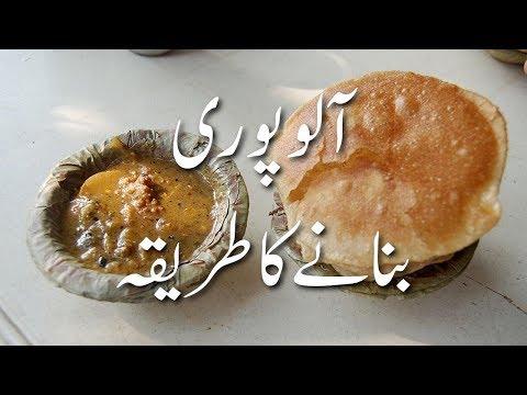 Aloo Puri Banane Ka Tarika آلو پوری Aloo Puri Recipe In Urdu | Potato Recipes