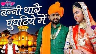 New Rajasthani Song 2017 | Banni Thare Ghunghatiye Me HD | Rajasthani Sawan Song
